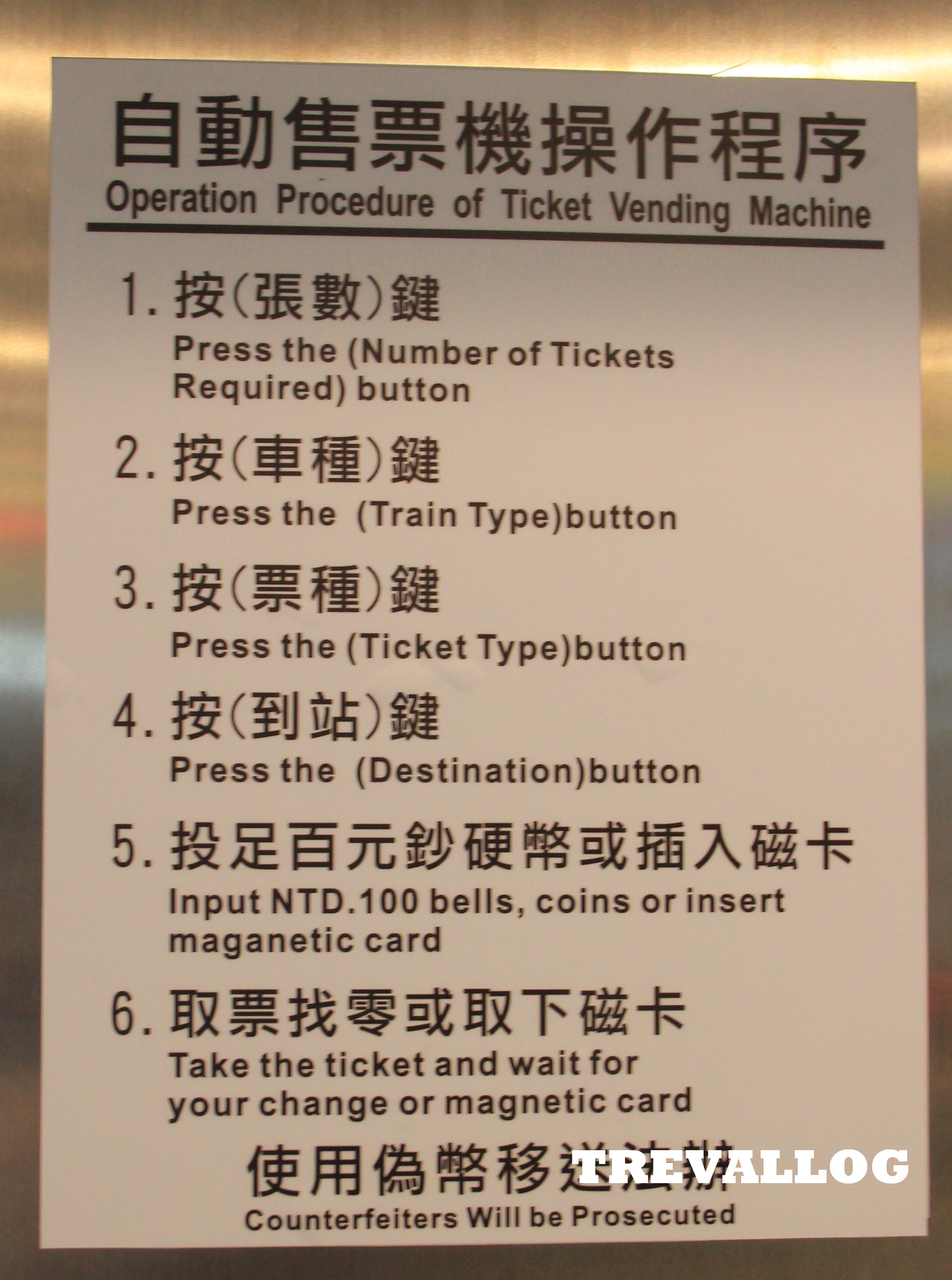 Instruction to buy train tickets at ticket machine at Keelung Station, Taiwan