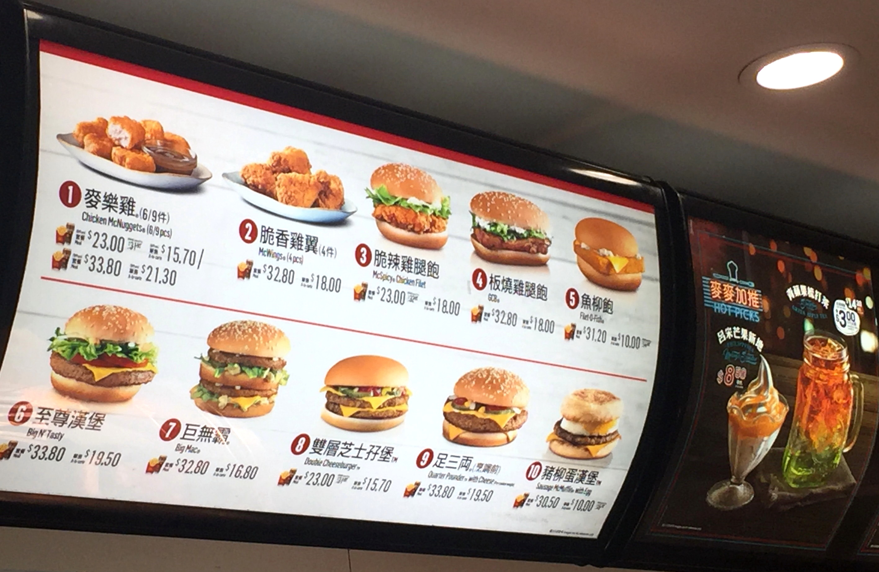 McDonald's menu in Hong Kong