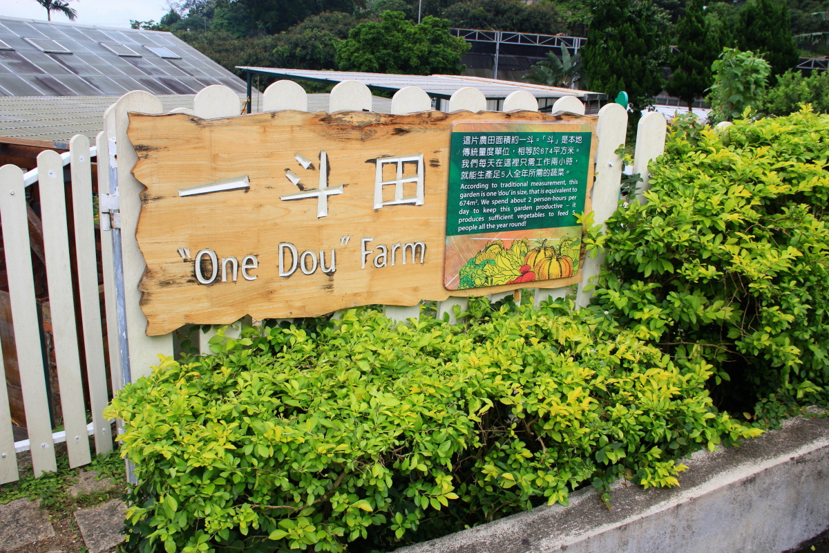 One Dou farm at Kadoorie Farm & Botanic Garden, Hong Kong
