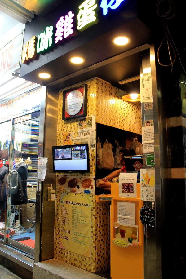 Mammy Pancake, Tsim Sha Tsui, Hong Kong