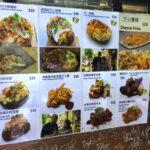 Three Potatoes menu, Mongkok, Prince Edward, Hong Kong