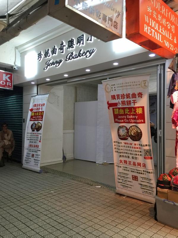 Jenny Bakery, Tsim Sha Tsui, Hong Kong