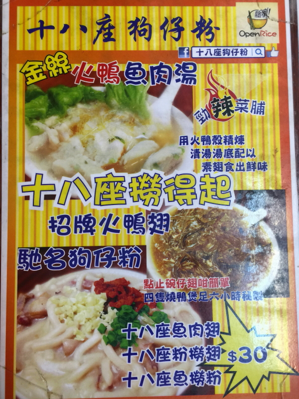 Menu 1 at Block 18 Doggie's Noodle, near Jordan MTR, Hong Kong