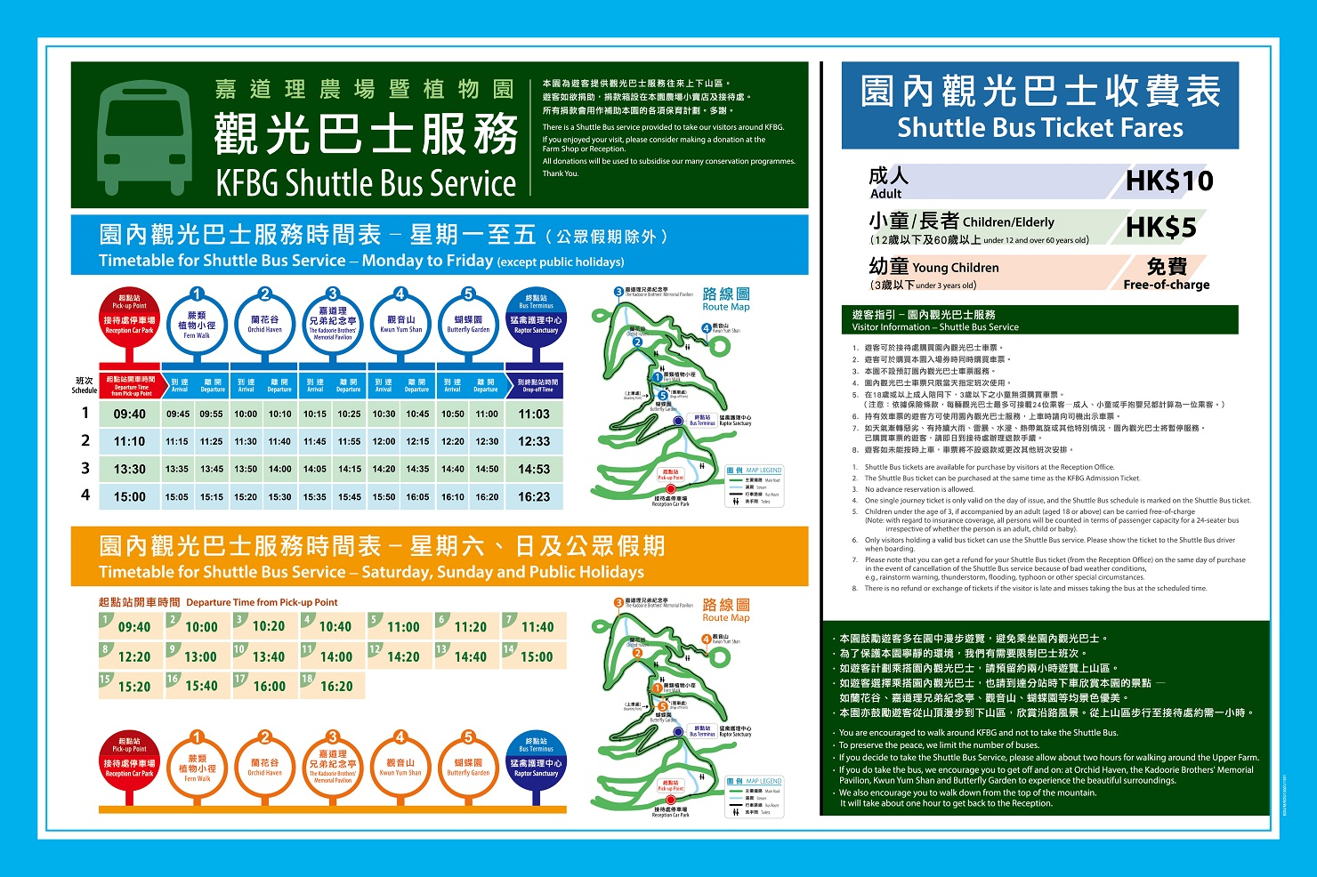 Shuttle Bus price, route and schedule at Kadoori Farm Botanic Garden, Hong Kong
