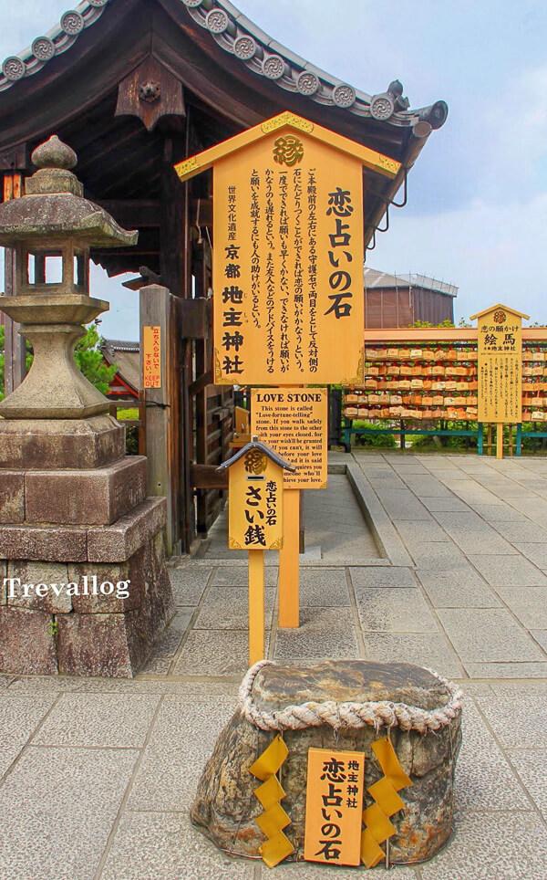 Love stone at Kiyomizudera temple