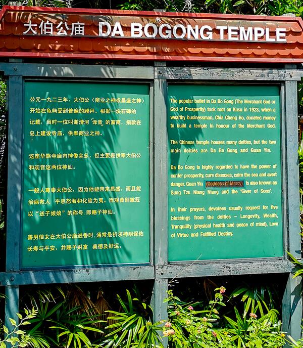 Kusu Island Singapore - things to do - chinese temple Da Bo Gong