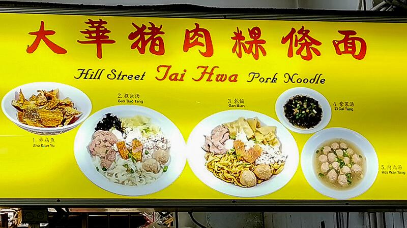 Hill Street Tai Hwa Pork Noodle - Menu